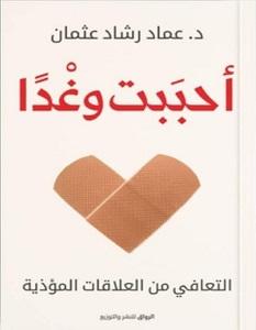 تحميل كتاب أحببت وغدا pdf – عماد رشاد عثمان
