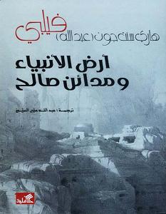 تحميل كتاب أرض الأنبياء ومدائن صالح pdf – رمزي المنياوي