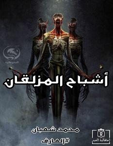 تحميل رواية أشباح المزلقان pdf – محمد شعبان