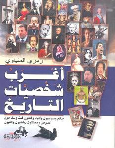 تحميل كتاب أغرب شخصيات التاريخ pdf – رمزي المنياوي