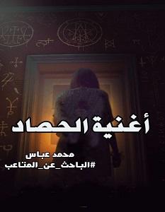 تحميل رواية أغنية الحصاد pdf – محمد عباس