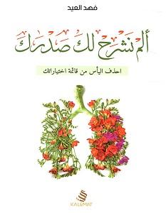 تحميل كتاب ألم نشرح لك صدرك pdf – فهد العيد