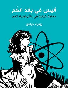 تحميل رواية أليس في بلاد الكم pdf – روبرت جيلمور