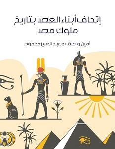 تحميل كتاب إتحاف أبناء العصر بتاريخ ملوك مصر pdf – أمين واصف