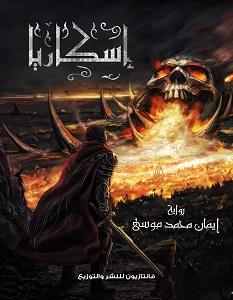 تحميل رواية إسكاريا pdf – إيمان محمد موسى