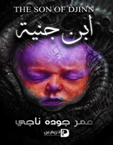 تحميل رواية ابن جنيه pdf – عمر جوده ناجي