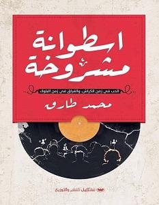 تحميل كتاب اسطوانة مشروخة pdf – محمد طارق