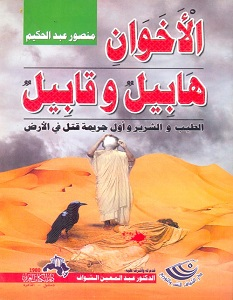 تحميل كتاب الأخوان هابيل وقابيل pdf – منصور عبد الحكيم