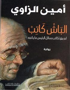 تحميل رواية الباش كاتب pdf – أمين الزاوي