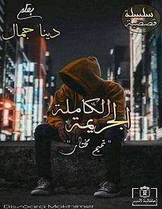 تحميل رواية الجريمة الكاملة pdf – دينا جمال
