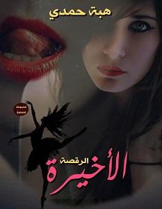 تحميل كتاب الرقصة الأخيرة pdf – هبة حمدي