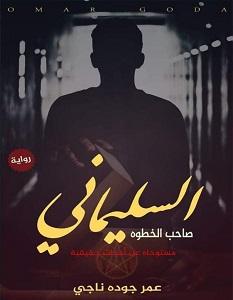 تحميل رواية السليماني 1 صاحب الخطوة pdf – عمر جوده ناجي