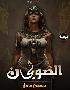 تحميل رواية الصولجان pdf – ياسمين عادل