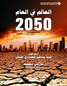 تحميل كتاب العالم في العام 2050 pdf – لورنس سميث