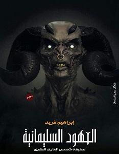 تحميل رواية العهود السليمانية pdf – إبراهيم فريد