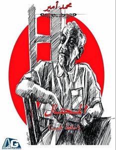 تحميل رواية المحتال pdf – محمد أمير