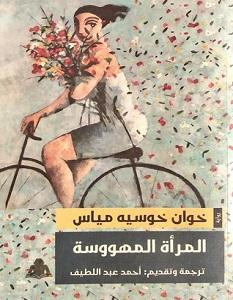 تحميل رواية المرأة المهووسة pdf – خوان خوسيه مياس