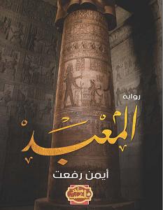 تحميل رواية المعبد pdf – أيمن رفعت