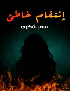 تحميل رواية انتقام خاطئ pdf – سمر شكري
