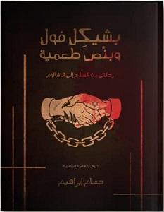 تحميل كتاب بشيكل فول وبنص طعمية pdf – حسام إبراهيم