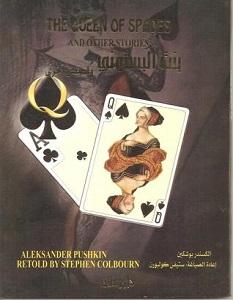 تحميل رواية بنت البستوني pdf – ألكسندر بوشكين