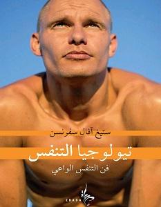 تحميل كتاب تيولوجيا التنفس pdf – ستيغ آفال سفرنسن