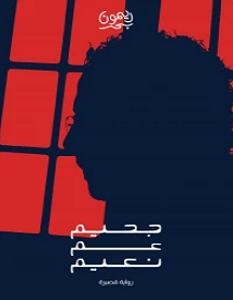 تحميل رواية جحيم عم نعيم pdf – ريمون بحر