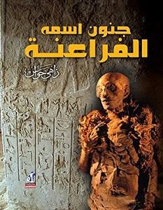 تحميل كتاب جنون اسمه الفراعنة pdf – زاهي حواس