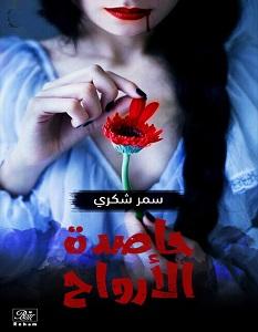 تحميل رواية حاصدة الأرواح pdf – سمر شكري
