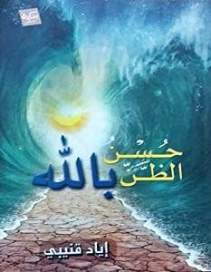 تحميل كتاب حسن الظن بالله pdf – إياد قنيبي
