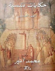 تحميل كتاب حكايات منسية ج5 pdf – محمد أمير