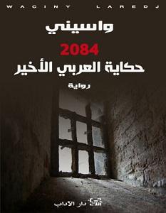 تحميل رواية حكاية العربي الأخير 2084 pdf – واسيني الأعرج