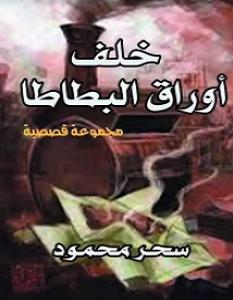 تحميل رواية خلف أوراق البطاطا pdf – سحر محمود