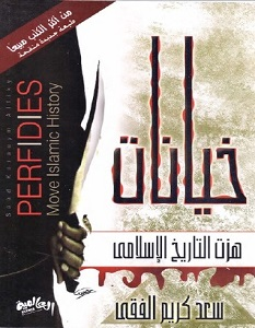 تحميل كتاب خيانات هزت التاريخ الإسلامي pdf – سعد كريم الفقي