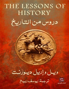 تحميل كتاب دروس من التاريخ pdf – ويل وإريل ديورانت