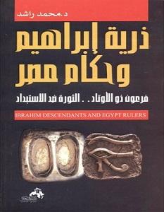 تحميل كتاب ذرية إبراهيم وحكام مصر pdf – محمد راشد