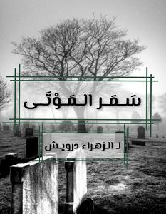 تحميل رواية سمر الموتى pdf – الزهراء درويش