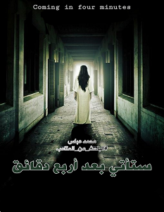 تحميل رواية ستأتي بعد أربع دقائق pdf – محمد عباس
