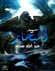 تحميل رواية سيد البحار pdf – عبد الله محمد