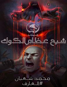 تحميل رواية شبح عظام الكوك pdf – محمد شعبان
