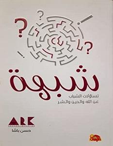 تحميل كتاب شبهة pdf – حسن باشا