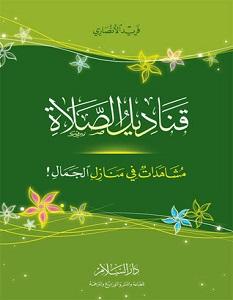 تحميل كتاب قناديل الصلاة pdf – فريد الأنصاري