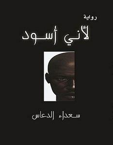 تحميل رواية لأني أسود pdf – سعداء الدعاس
