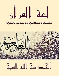 تحميل كتاب لغة القرآن pdf – أحمد فتح الله الشيخ