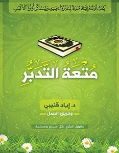 تحميل كتاب متعة التدبر pdf – إياد قنيبي