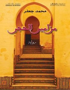 تحميل رواية مزامير الحجر pdf – محمد جعفر