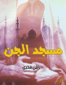 تحميل رواية مسجد الجن pdf – رامي فخري