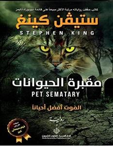 تحميل رواية مقبرة الحيوانات pdf – ستيفن كينج