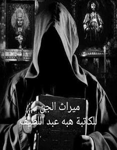 تحميل رواية ميراث الجن pdf – هبة عبد اللطيف