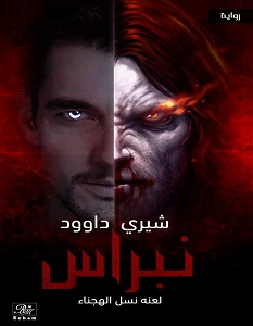 تحميل رواية نبراس لعنه نسل الهجناء pdf – شيري داوود